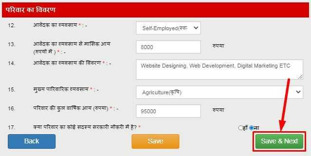 Family Details for Bihar Mukhyamnatri Udyami Yojana Online Apply