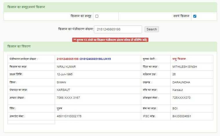 Farmer Details for Apply Jal Jeevan Hariyali Yojana Bihar