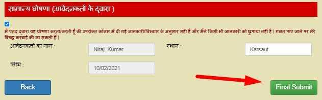 Final Submit Application Form for Mukhymantri Udyami Scheme Bihar