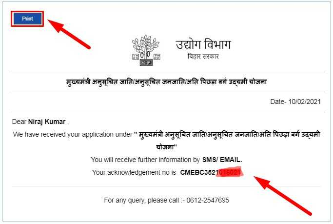 Final Submit Receipt or Receving for Mukhymantri Udyami Scheme in Bihar