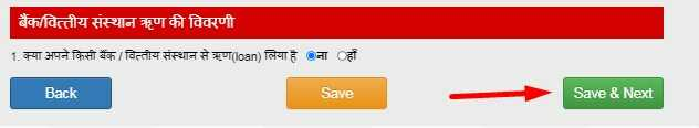 Financial Details & No Loan taken before details for Mukhyamnatri Udyami Yojana