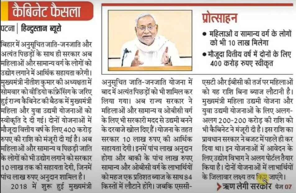 News Update Bihar Mukhyamantri Udyami Yojana for General Caste