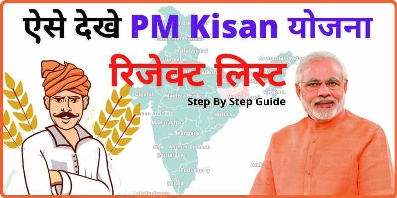 PM Kisan Reject List State & District Wise By NirajForHelp.com