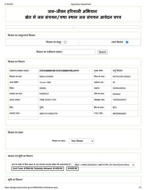 Receiving for Jal Jeevan Hariyali Yojana Bihar Apply Online
