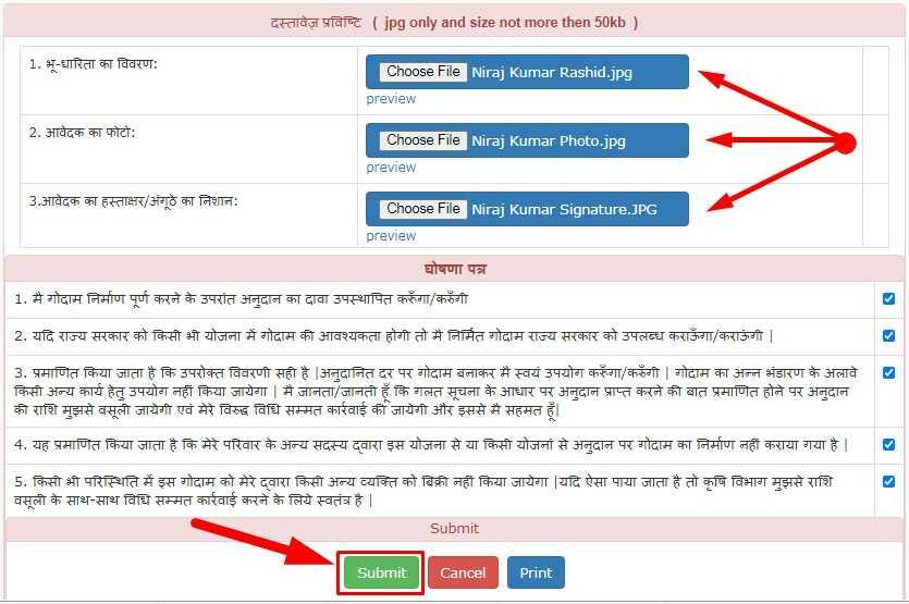 Upload Document for Bihar Godown Nirman Yojana Apply