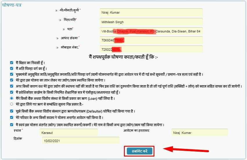 Verify OTP and Accept Tearms & Condition for Mukhyamnatri Udyami Yojana Online Apply