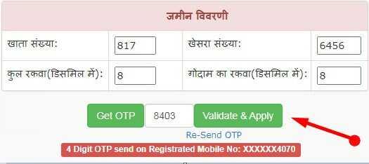 Verify OTP for Godown Subsidy Scheme Bihar