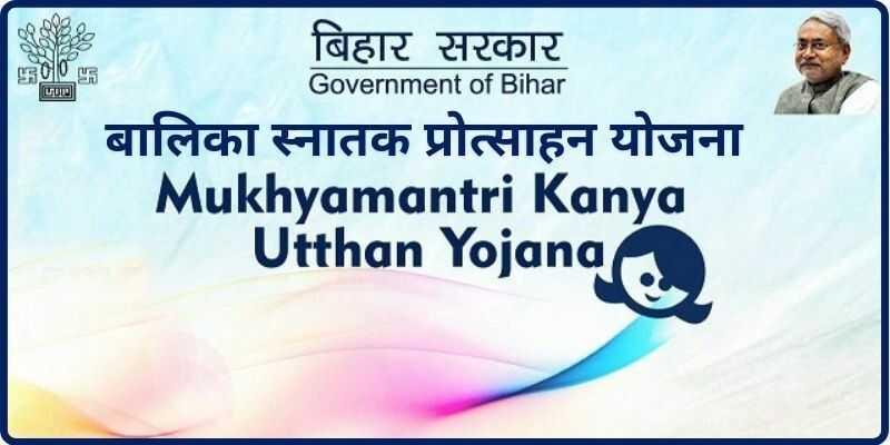 बिहार मुख्यमंत्री बालिका स्नातक प्रोत्साहन योजना ऑनलाइन आवेदन