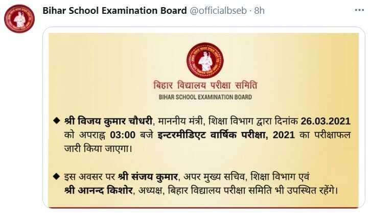 Bihar School Examination Board Twitter Handel dwara jaari Notice officialbseb