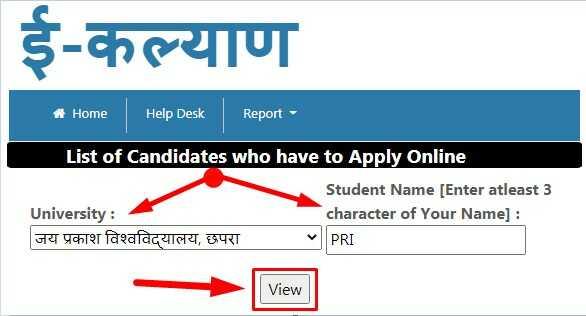 Check Your Name in Mukhyamantri Balika Snatak Protsahan yojana Bihar