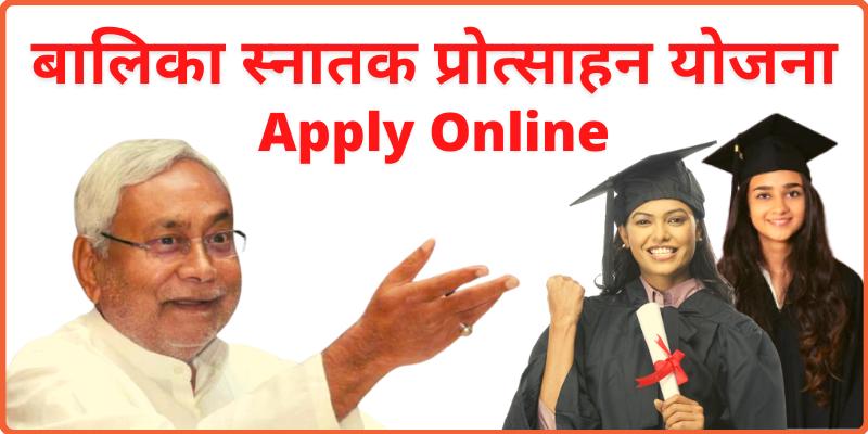 Mukhymantri Balika Snatak Protsahan Yojana Bihar  BA_B.Com_B.Sc Pass