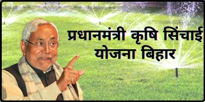 PM कृषि सिंचाईं योजना बिहार Apply Online