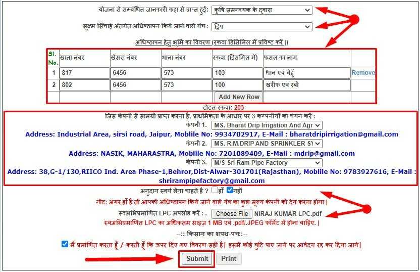 Pradhan Mantri Krishi Sinchai Yojana Bihar form Fill Online