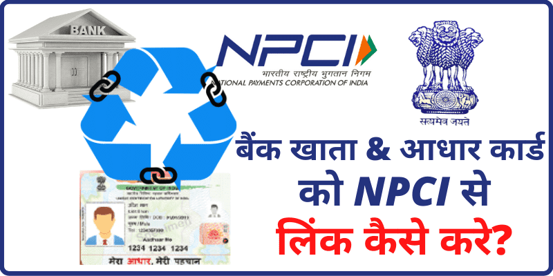 बैंक खाता को NPCI से लिंक कैसे करे?   Link Bank Account & Aadhar Card to NPCI