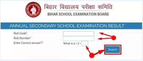 मार्क्स (अंक)कैसे देखे Bihar Board 10th Result