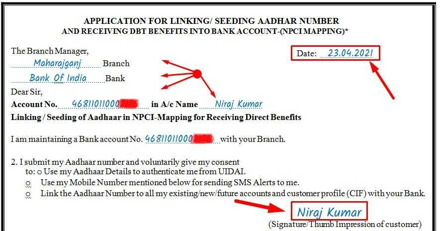 Aadhar Card Ko NPCI Se Link Karne Wala Form Kaise Bhare