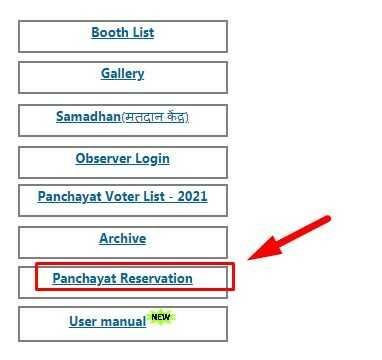 Bihar Panchayat Chunav Reservation List Option on Official website of SEC.bihar.gov.in