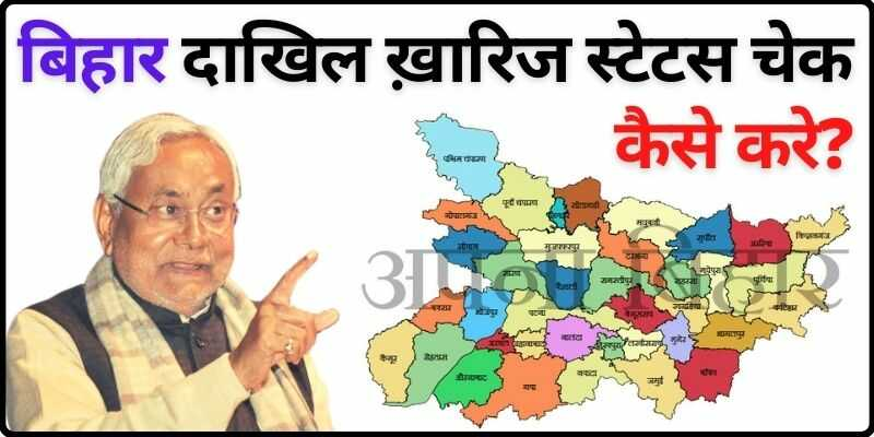 Dakhil Kharij Status Check Online | बिहार दाखिल ख़ारिज स्टेटस चेक कैसे करे