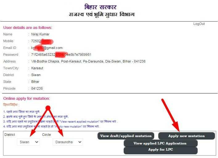 How to Apply Online for Dakhil Kharij in Bihar