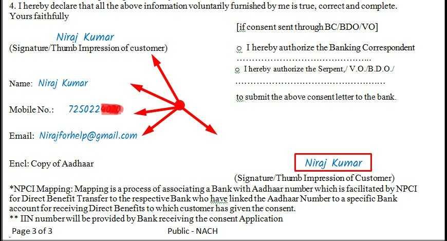 Link Aadhar Card with NPCI form Online filling