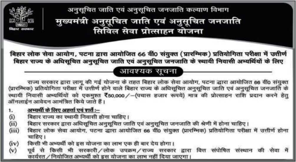 बिहार मुख्यमंत्री SC & ST सिविल सेवा प्रोत्साहन योजना