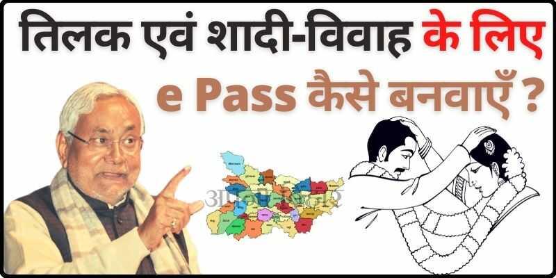 बिहार में शादी-विवाह के लिए ई पास कैसे बनवाएँ Bihar Marriage e Pass Apply