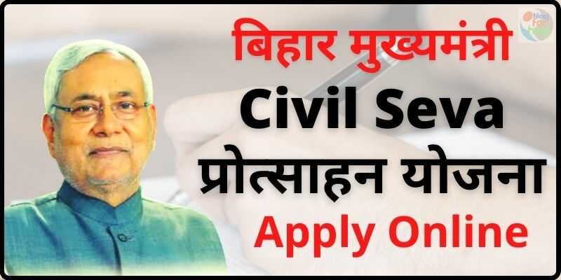 Bihar Civil Seva Protsahan Yojana Apply Online  बिहार मुख्यमंत्री सिविल सेवा प्रोत्साहन योजना ऑनलाइन अप्लाई