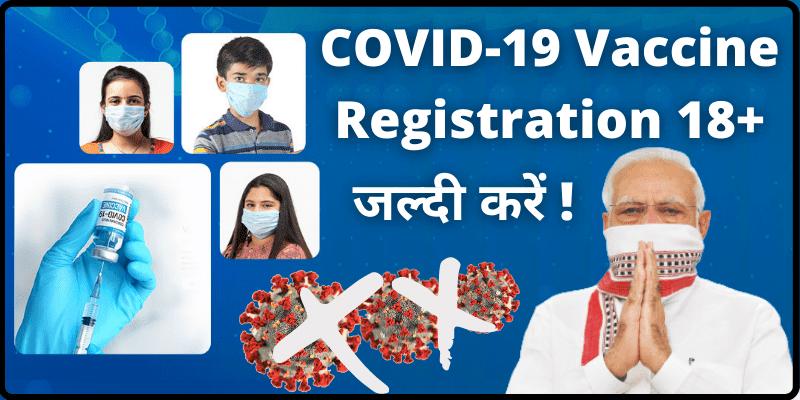 COVID-19 Vaccine Registration 18+ Online कैसे करे