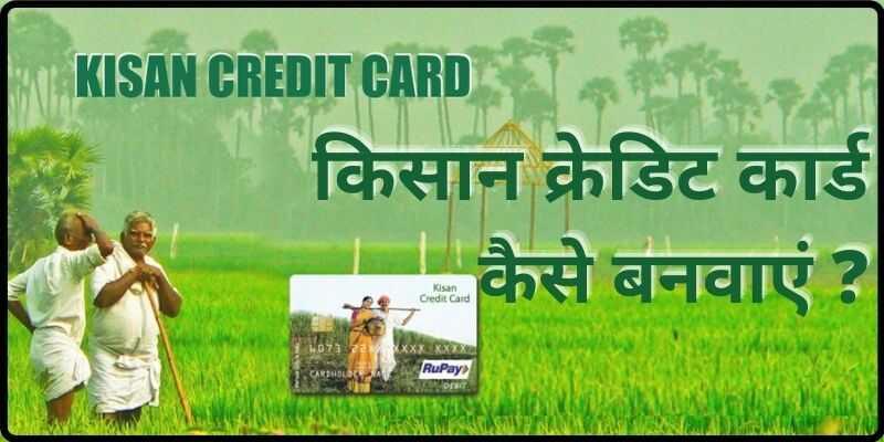 KCC Apply Online or Offline किसान क्रेडिट कार्ड कैसे बनवाएं