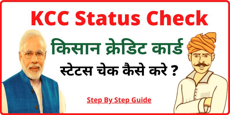 KCC Status Check Online Hindi किसान क्रेडिट कार्ड स्टेटस चेक कैसे करे