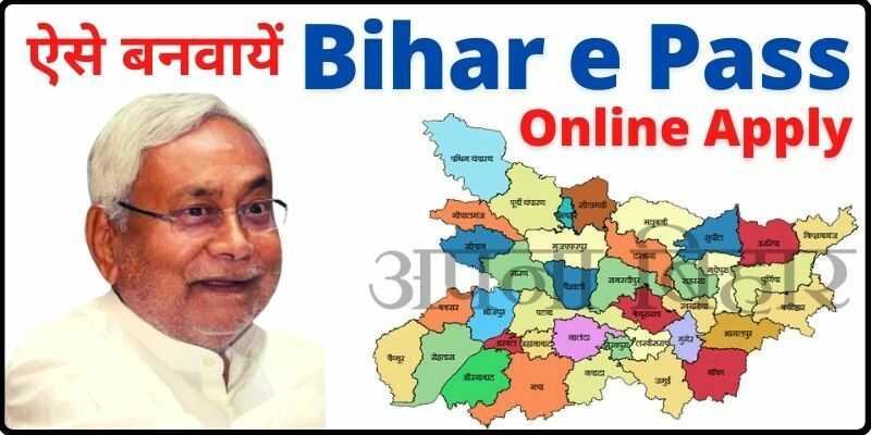 Lockdown Bihar e Pass Online Apply  लॉकडाउन में बिहार ई-पास कैसे बनवाएं