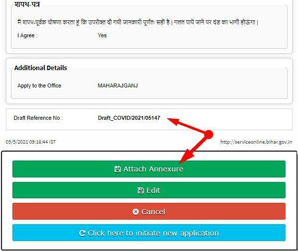 Upload Document for Bihar E Pass Online Apply in Lockdown