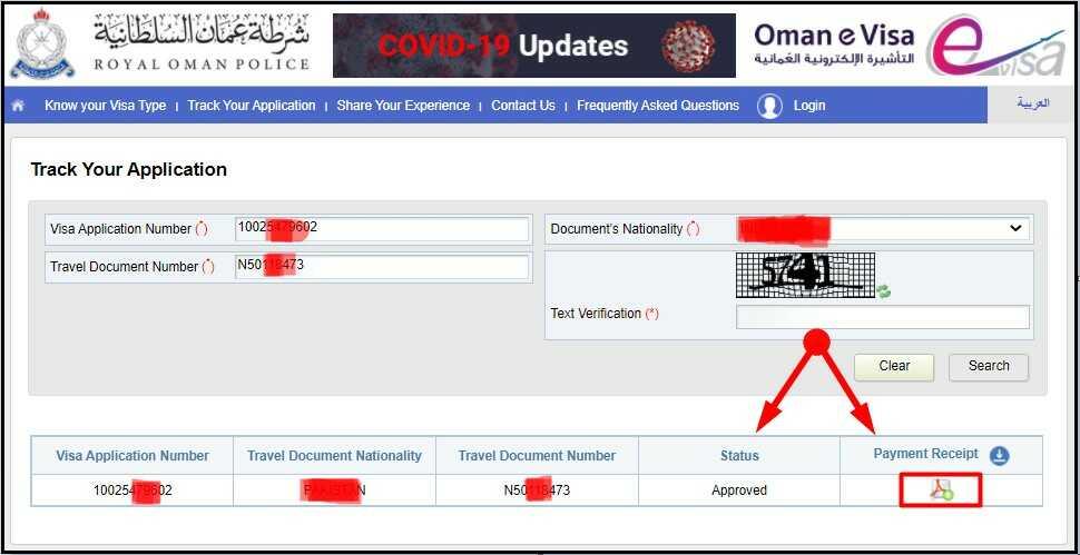 ओमान का वीजा कैसे चेक करे स्टेप बाई स्टेप