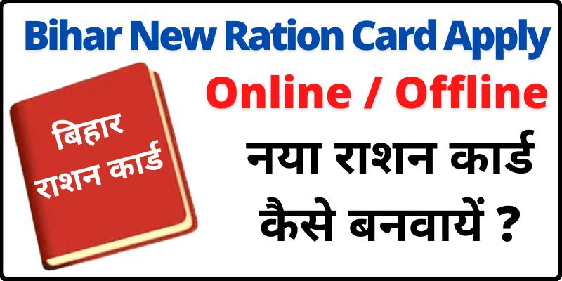 नया राशन कार्ड बिहार ऑनलाइन अप्लाई Bihar New Ration Card Apply Online & Offline