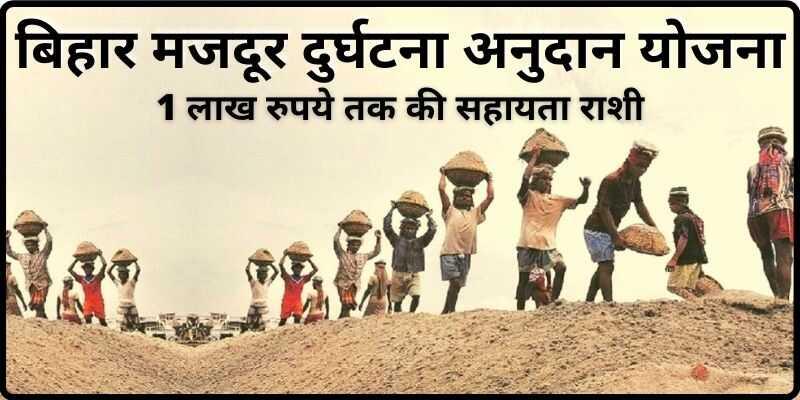 बिहार मजदूर दुर्घटना अनुदान योजना आवेदन  Bihar Labour Accident Grants Scheme Apply Online