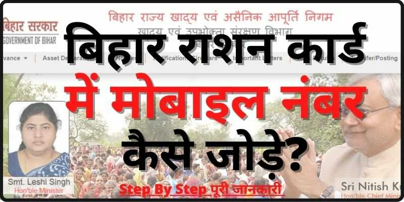Bihar Ration Card & Mobile Number Link Online  बिहार राशन कार्ड में मोबाइल नंबर कैसे लिंक करे?