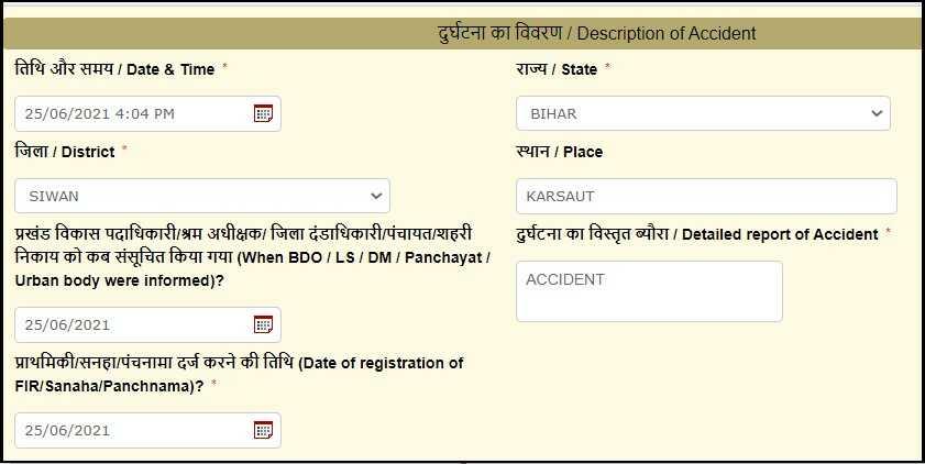 Accident Details for Bihar Majdur Durghatna Anudan Yojana Online Apply