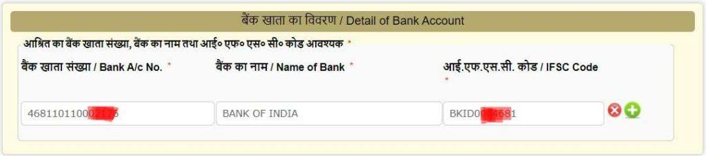 Bank Details for Bihar Labour Accident Grants Scheme Online Apply