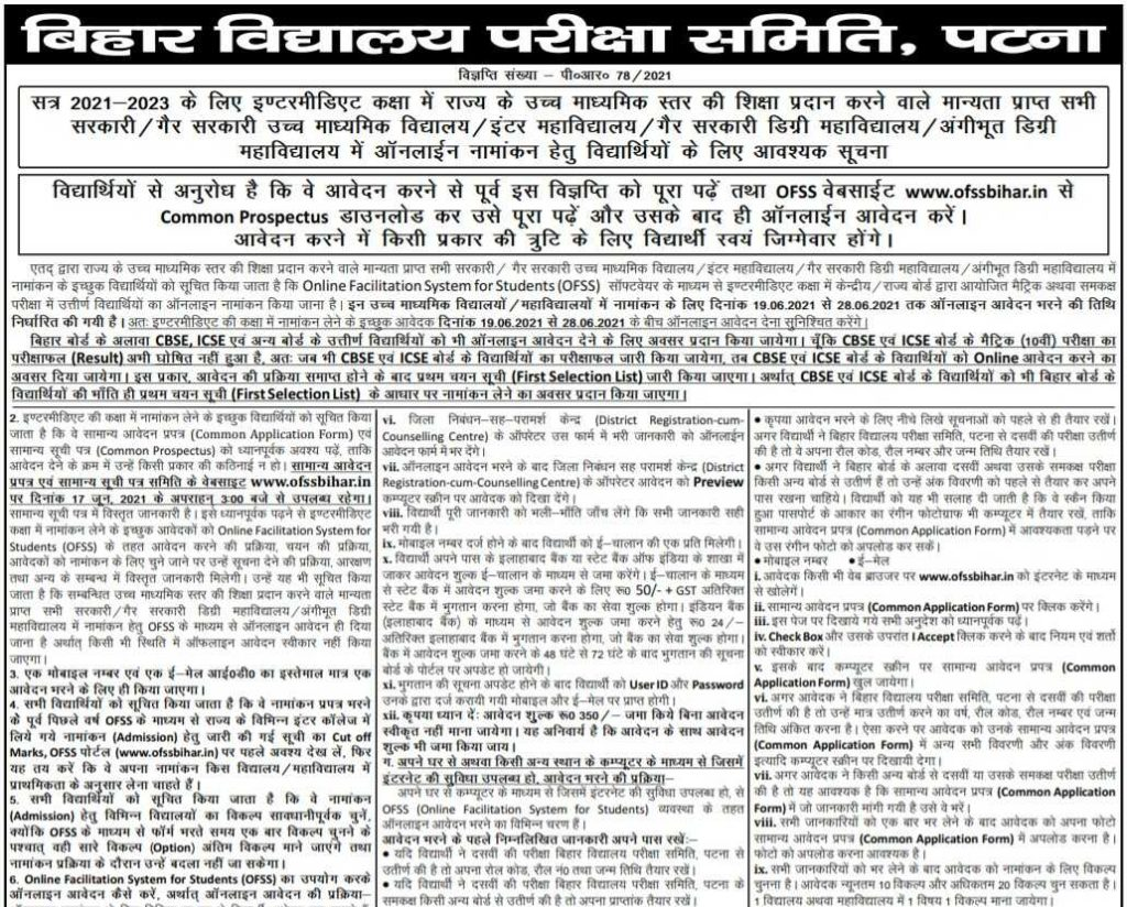 Bihar Board Inter Admission News Update Official Notification Release