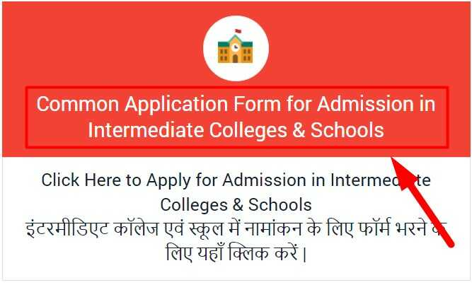 Bihar Common Application Form for Admission in Intermediate Colleges & Schools