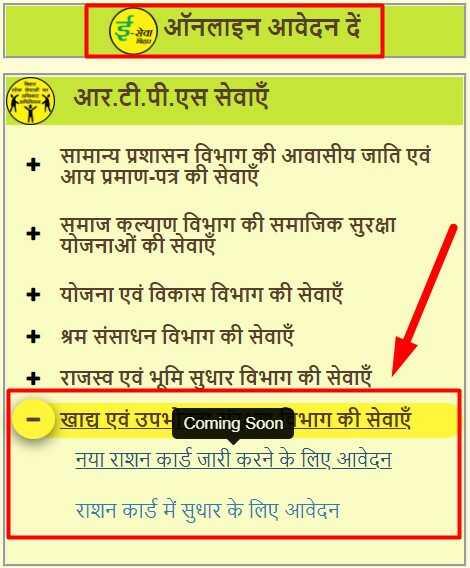 Bihar Service Plus नया राशन कार्ड जारी करने के लिए आवेदन Status Coming Soon
