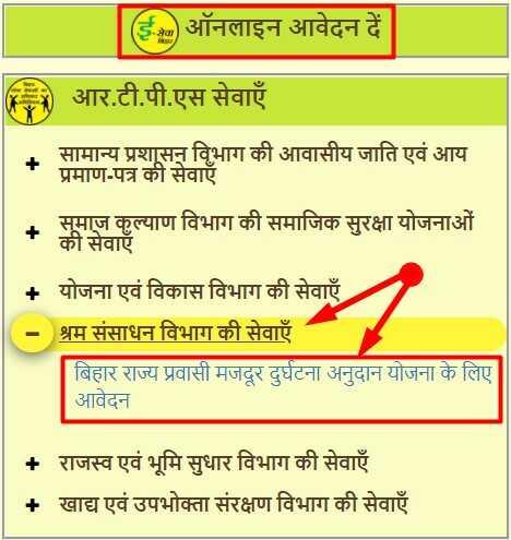 Bihar Labour Accident Anudan Yojana on RTPS Service Online Bihar