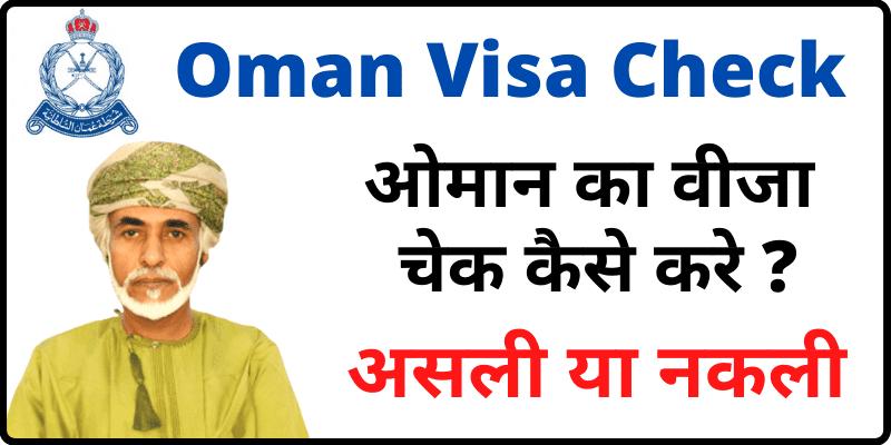 Oman Visa Check Online Real or Fake Oman Ka Visa Kaise Check Kare