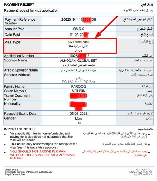 Oman Visa Check by Passport Number & Application Number