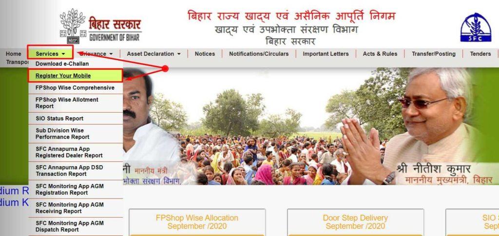 Ration Card Mobile Number Link Bihar