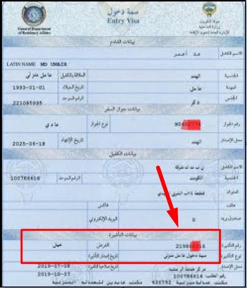 कुवैत वीजा नंबर कहाँ मिलेगा? वीजा चेक करने के लिए?