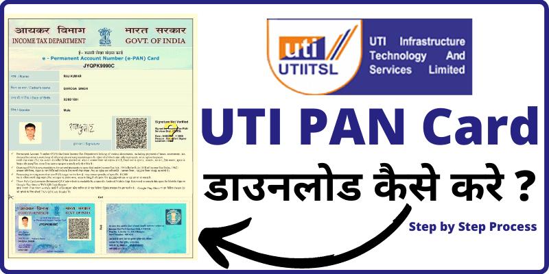 UTI PAN Card Download Kaise Kare 5 मिनट में यूटीआई से पैन कार्ड डाउनलोड कीजिये