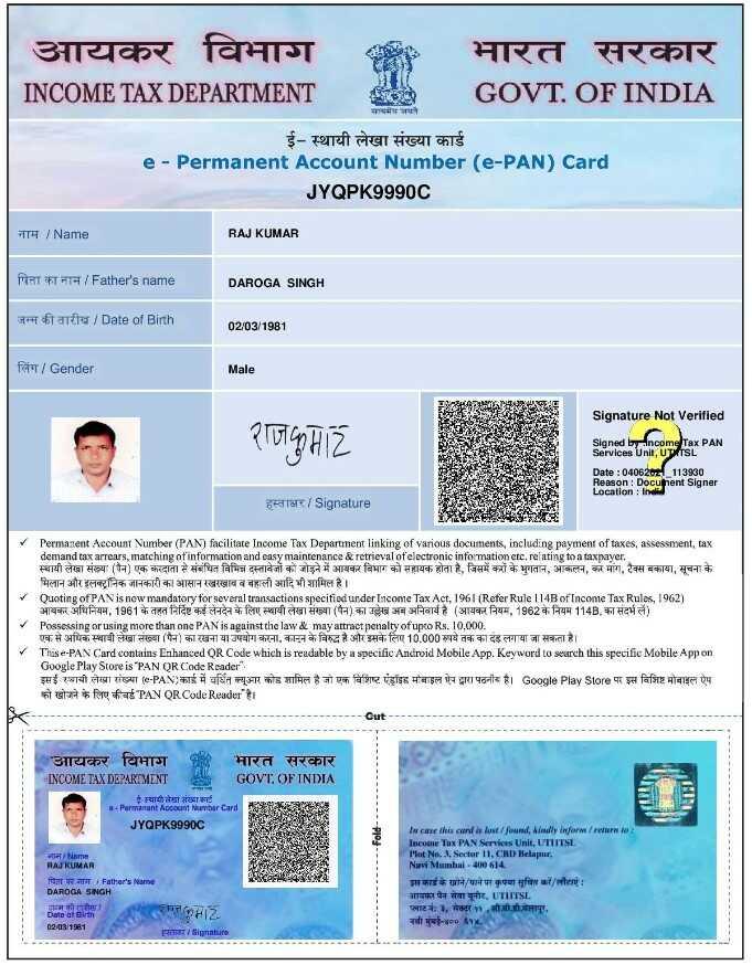 UTI PAN Card Download Sample Photo BY Nirajforhelp
