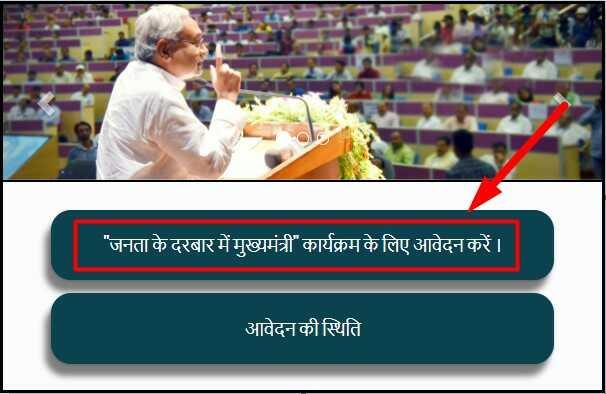 जनता के दरबार में मुख्यमंत्री कार्यक्रम ऑनलाइन आवेदन लिंक