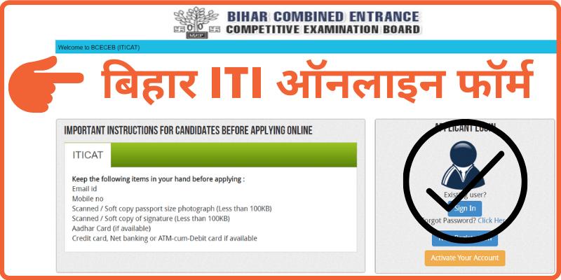 बिहार आईटीआई ऑनलाइन फॉर्म Bihar ITICAT Apply Online